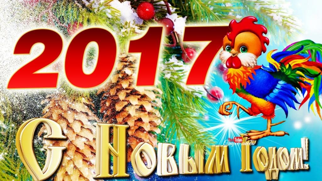 Красивые открытки к 2017 новому году